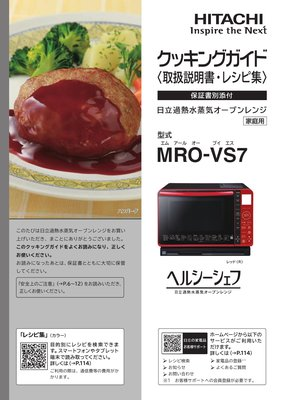 日立 HITACHI 水波爐 MRO-VS7 中文說明書 無食譜 內含51頁