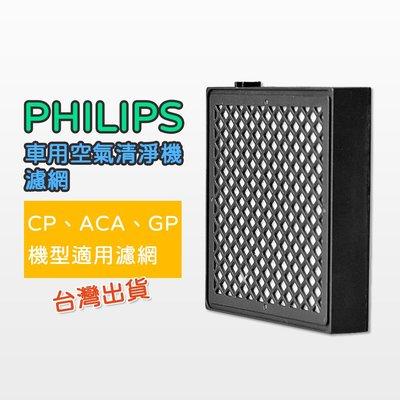 【黄】副廠 飛利浦 PHILIPS 濾網 GPC10 ACA251 ACA301 ACA308 ACA250 7101 新北市