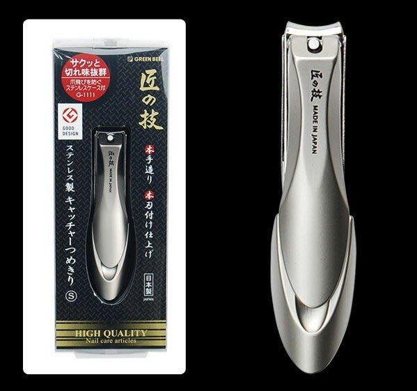 【angel 精品館 】 日本 匠之技 不銹鋼指甲剪 / 曲線刃口 G1111