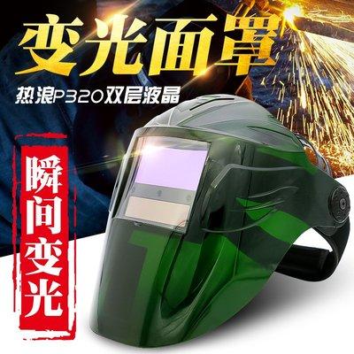 優宜家小鋪☛熱賣中# 自動變光電焊面罩熱浪320頭戴式變光面罩氬弧焊燒焊防護焊工焊帽
