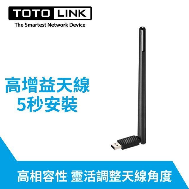 【需訂購】TOTOLINK 150M高增益USB無線網卡 高增益大天線USB埠 全自動5秒安裝驅動,免光碟,操作簡單