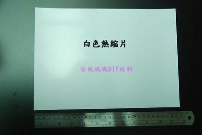 安妮媽媽DIY【熱縮片】白色熱縮片/A4 ,50張以上免運/魔術熱縮片Shrink Plastics