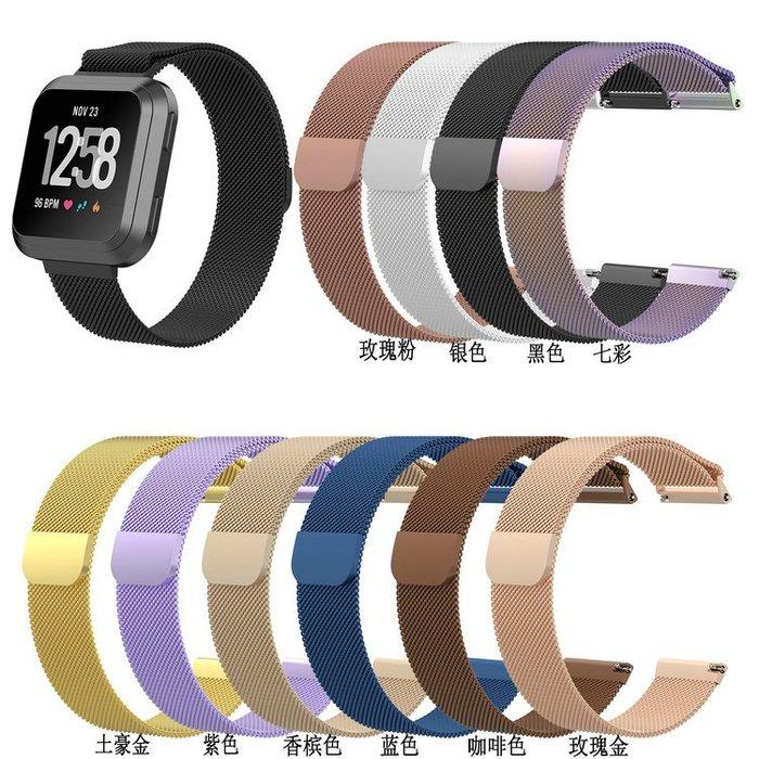 Fitbit versa 錶帶 智慧手錶錶帶 米蘭尼斯 磁吸回環錶帶 不銹鋼金屬 免工具快拆 商務型錶帶 替換腕帶