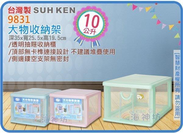 =海神坊=台灣製 9831 大物收納架 單層櫃 抽屜櫃 收納箱 整理箱 分類箱 置物箱 10L 24入4000元免運