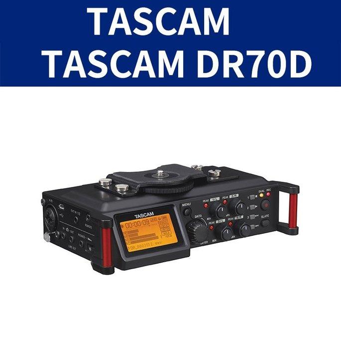 視聽影訊 全新 公司貨保固一年 日本TASCAM DR-70D錄音機 DR-60D H6 DR-680 MKII