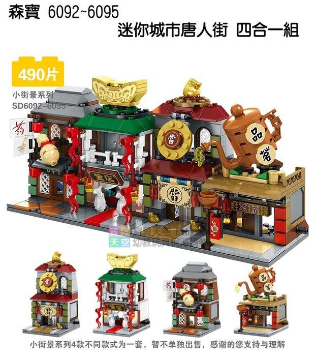◎寶貝天空◎【森寶 6092~6095 迷你城市唐人街四合一組 】小顆粒,城市街景,可與LEGO樂高積木組合玩