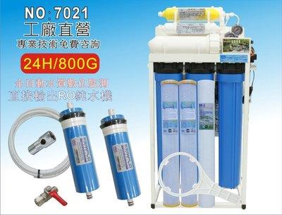 【龍門淨水】自動水質偵測(TDS)800G直接輸出RO純水機 餐飲業 水族館 淨水器(貨號7021)