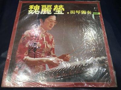 開心唱片 (魏麗瑩 / 揚琴獨奏) 二手 黑膠唱片 D089