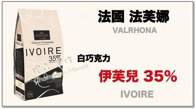 【橙品手作】法芙娜 白巧克力 35%伊芙兒 (IVOIRE) 150公克(分裝)