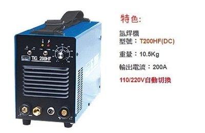 漢特威 (鐵漢)T-200HF 全配 氬焊機+電焊機(雙機一體)110V/220V 輕巧版~ 可焊薄板 贈送小羊皮手套
