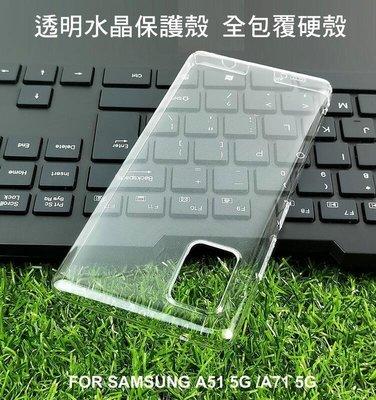 --庫米--SAMSUNG A51 5G /A71 5G 全包覆透明水晶殼 透明殼 硬殼 保護殼 不變黃
