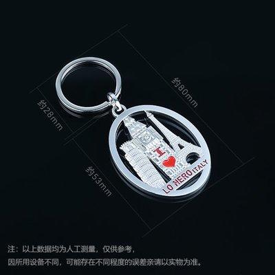 巴黎鐵塔汽車鑰匙扣掛件比薩斜塔大本鐘包包掛飾品金屬小禮物