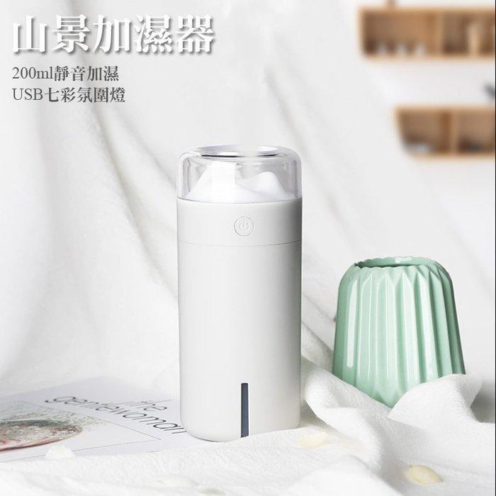 山景加濕器(200ml) USB香氛機 七彩氛圍夜燈