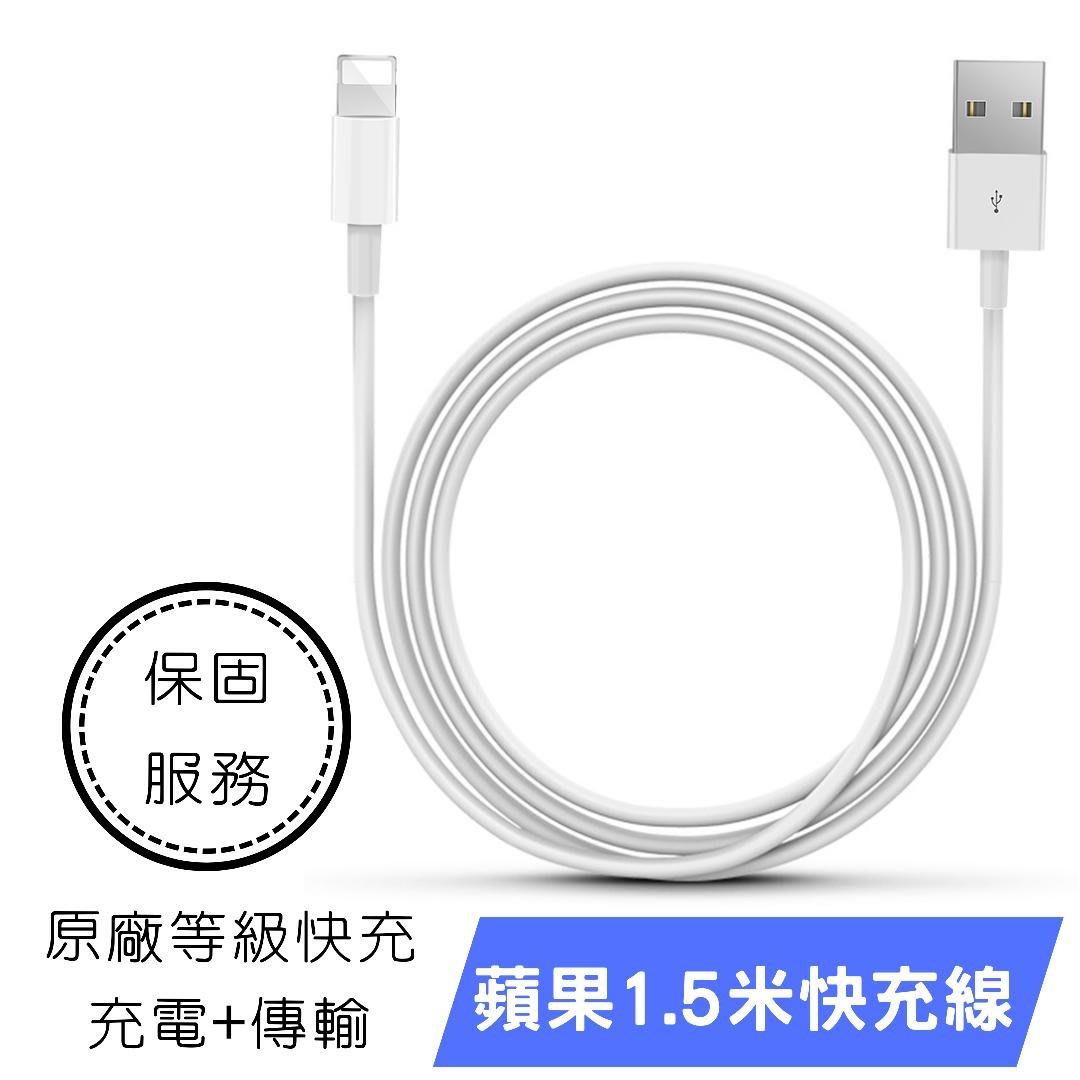 開發票》1.5米快充版》蘋果線 充電+傳輸線 比原廠耐用 數據線iphone 11 8 7通用lightning