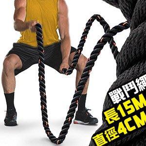 哪裡買15公尺戰鬥繩(直徑4CM)C109-51233 長15M戰繩大甩繩力量繩戰鬥有氧繩健身粗繩拔河繩子UFC體能訓練