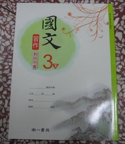 <教科書>南一D 國中 國文習作教師用書 3下
