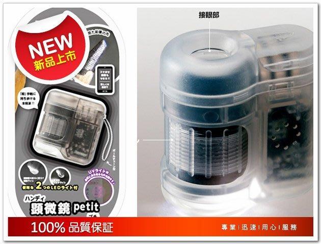 ◎。angel專業光學二館。◎ 公司貨 日本進口產品 20倍  攜帶型LED放大鏡 (手電筒)吊環