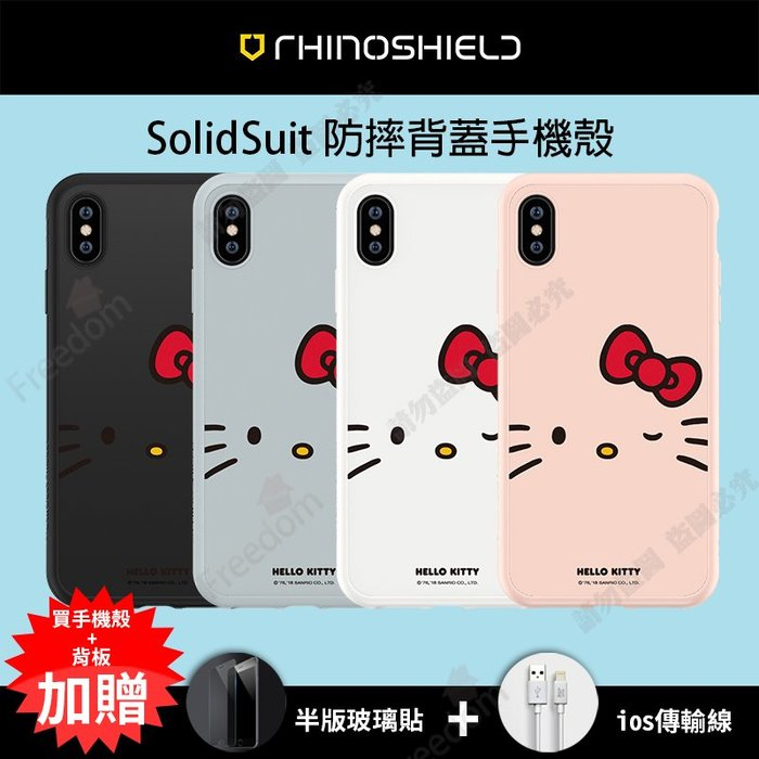 iPhone XS/XS MAX/XR【犀牛盾 Solidsuit Hello Kitty 啾咪】防摔殼
