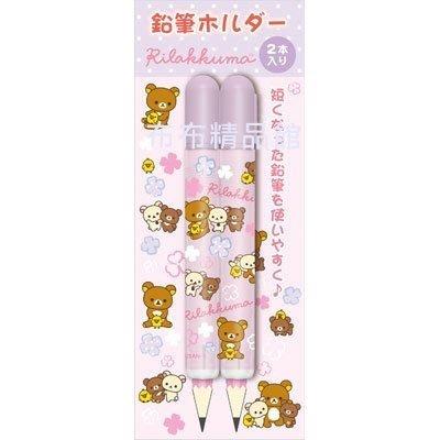 布布精品館,日本製 拉拉熊 懶懶熊 Rilakkuma 鉛筆輔助器 延長器 握筆器 2入  開學 書包 鉛筆盒