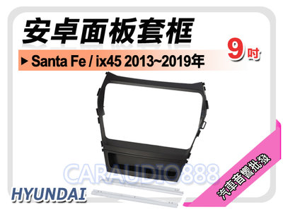 【提供七天鑑賞】現代 Santa Fe/ix45 2013~2019年 9吋安卓面板框 套框 HY-2005IX