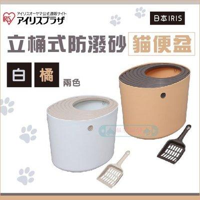免運►貓狗聯盟◄日本IRIS【小。立桶式防潑砂貓便盆PUNT-430。兩色】890元