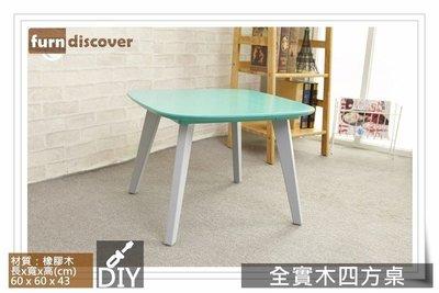 【furndiscover】全實木四方桌/橡膠木/可與IKEA/HOLA/特力屋/詩肯柚木比價