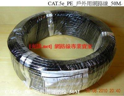 [光訊] 大同網路線 Cat.5e UTP PE 50米 室外線 戶外用 網路線 抗紫外線,另 大同 CAT.6 PE