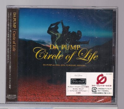 DA PUMP   Circle of Life   單曲CD未拆封