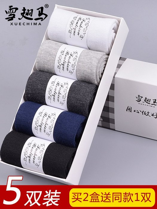 春秋季男士純色襪子四季中筒棉襪透氣短筒男襪5雙裝