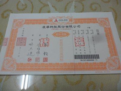 紅色小館~樣張~凌華科技股份有限公司~新台幣壹佰萬圓整