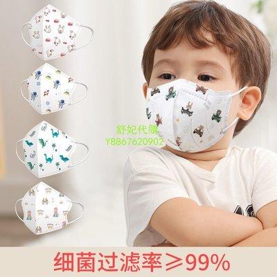舒妃代購 現貨50入 兒童立體口罩獨立包裝3d中小學生防塵透氣口鼻罩