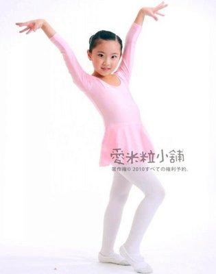 練功服兒童芭蕾舞衣 舞蹈跳舞服 基礎款 拉丁有氧瑜珈 ☆愛米粒☆ 105-長袖