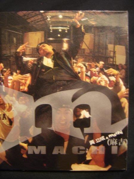 黃立成-麻吉 專輯 JUMP 2003 麻吉弟弟