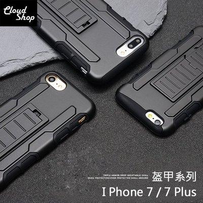 鎧甲 防摔殼 iPhone 6 6s 7 8 /  Plus 手機殼 保護套 保護殼 手機支架 腰掛 三合一 抗震 台中市