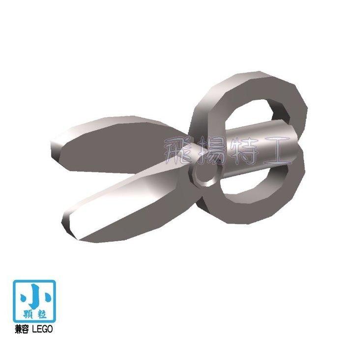 【飛揚特工】小顆粒 積木散件 SRE141 剪刀 文具 剪紙 廚房用品 第三方 物品(非LEGO,可與樂高相容)