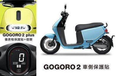 gogoro 2 plus 燈膜+儀表板+底盤前方+後側 保護貼 (免運費加送中柱保護貼 gogoro 2s霧面)