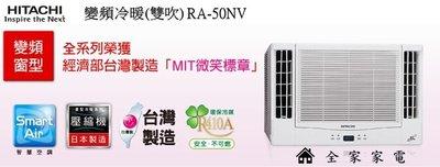 全家家電】《享折扣》HITACHI日立 RA-50NV 窗型變頻 雙吹冷暖