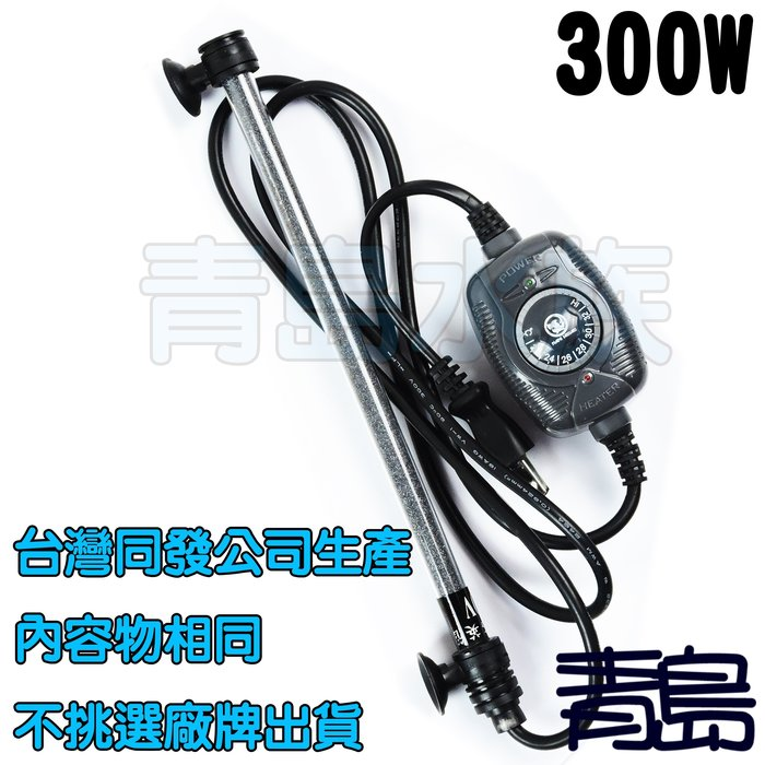 V。。。青島水族。。。台灣NANWEINE / iPO-智慧型控溫器 加熱器 加溫棒 加溫管 可調式 防爆==300W
