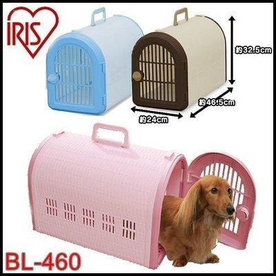 日本IRIS狗貓外出提籠 BL-460(附背帶) 多色可選