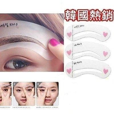 畫眉卡畫眉器畫眉板正韓系 熱銷百組 粗平自然眉 非來自星星的你千頌伊 .【RS315】