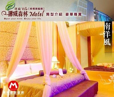 (瑪利歐假日不加價)板橋/新店~挪威森林旅館『抵用價值3580元的房型+2客早餐』
