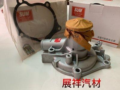 ✰展祥汽材✰MITSUBISHI 得利卡 2.0 92-98 水幫浦 WAPMM09  (SUM品牌)