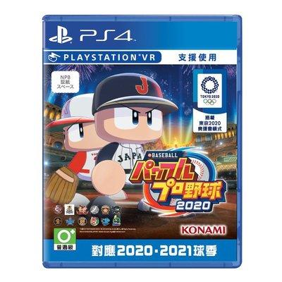 eBASEBALL 實況野球 2020 -PS4日文版 王柏融 (大王) 滿2000折200元