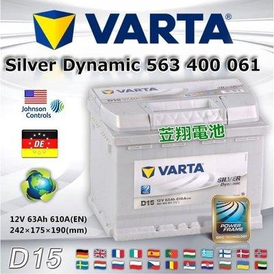 ✚中和電池✚ 舊品折抵 超 德國 VARTA D15 華達 汽車電池 12V63AH 電瓶 MINI 福斯 路華