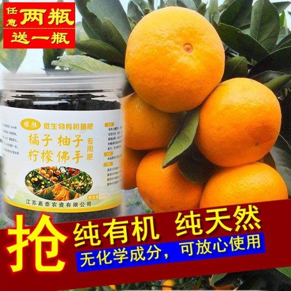 奇奇店-熱賣款 檸檬橙子桔子柚子用肥料有機肥復合肥料果樹肥料橘子肥緩釋肥