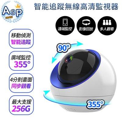 【聚寶盆造型 支援256G 真1080P高清 四分割畫面 智能追蹤】監視器 雙向語音 監控系統 攝影機