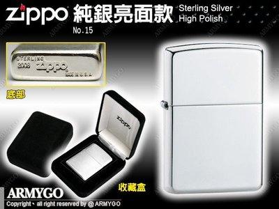【ARMYGO】ZIPPO原廠打火機 - 純銀系列 - 基本型亮面款 NO.15