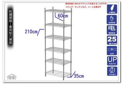 {客尊屋} 實用型36X61X210H(接)六層架一型,收納架,置物架,鍍鉻層架,波浪架,烤箱架