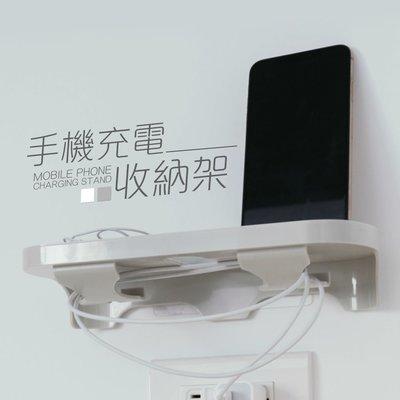 手機充電收納架 手機架 遙控器收納架 集線器 壁掛收納架