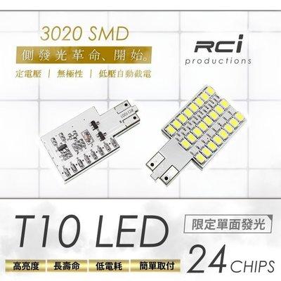 RC HID LED專賣店 室內燈 車門燈 後車廂 牌照燈 禮儀燈 氣氛燈 T10 24P 側發光 LED燈泡